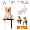 コンセントキャップ TATTA(タッタ) ホコリ防止 イヌ T-CAPTATTA1