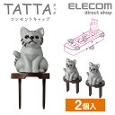 コンセントキャップ TATTA(タッタ) ホコリ防止 ネコ T-CAPTATTA2