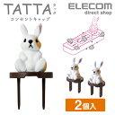 コンセントキャップ TATTA(タッタ) ホコリ防止 ウサギ T-CAPTATTA3