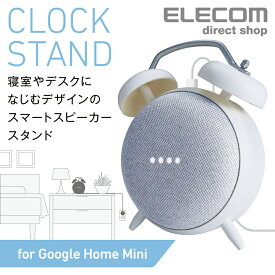 エレコム Google Home Mini用クロックスタンド ClockStand ケース ホワイト AIS-GHMCLWH