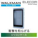 エレコム WALKMAN A50用シリコンケース Walkman A 2018 NW-A50シリーズ対応 ブルー AVS-A18SCBU
