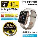 エレコム Apple Watch 40mm 用 フルカバーフイルム 衝撃吸収 防指紋 反射防止 極み設計 時計 保護フイルム apple watc…