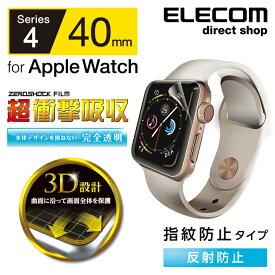 エレコム Apple Watch 40mm 用 フルカバーフイルム 衝撃吸収 防指紋 反射防止 極み設計 時計 保護フイルム SE Series 6 5 4 [40mm] 対応 アップルウォッチ フィルム AW-40FLAFPR