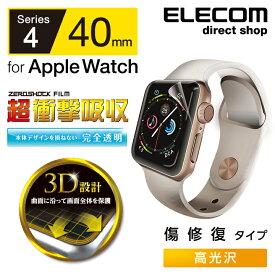 エレコム Apple Watch 40mm 用 フルカバーフィルム 衝撃吸収 傷リペア 極み設計 時計 保護フイルム SE Series 6 5 4 [40mm] 対応 アップルウォッチ フィルム AW-40FLAPKRG