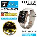 エレコム Apple Watch 44mm 用 フルカバーフイルム 衝撃吸収 防指紋 反射防止 極み設計 時計 保護フイルム apple watc…