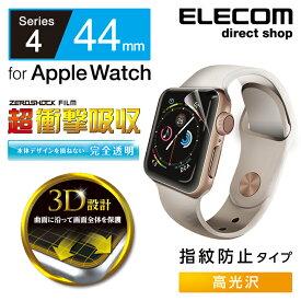 エレコム Apple Watch 44mm 用 フルカバーフィルム 衝撃吸収 防指紋 高光沢 極み設計 時計 保護フイルム SE Series 6 5 4 [44mm] アップルウォッチ フィルム AW-44FLAFPRG