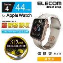 エレコム Apple Watch 44mm 用 フルカバーフィルム 衝撃吸収 傷リペア 極み設計 時計 保護フイルム apple watch serie…