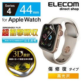 エレコム Apple Watch 44mm 用 フルカバーフィルム 衝撃吸収 傷リペア 極み設計 時計 保護フイルム SE Series 6 5 4 [44mm] アップルウォッチ フィルム AW-44FLAPKRG
