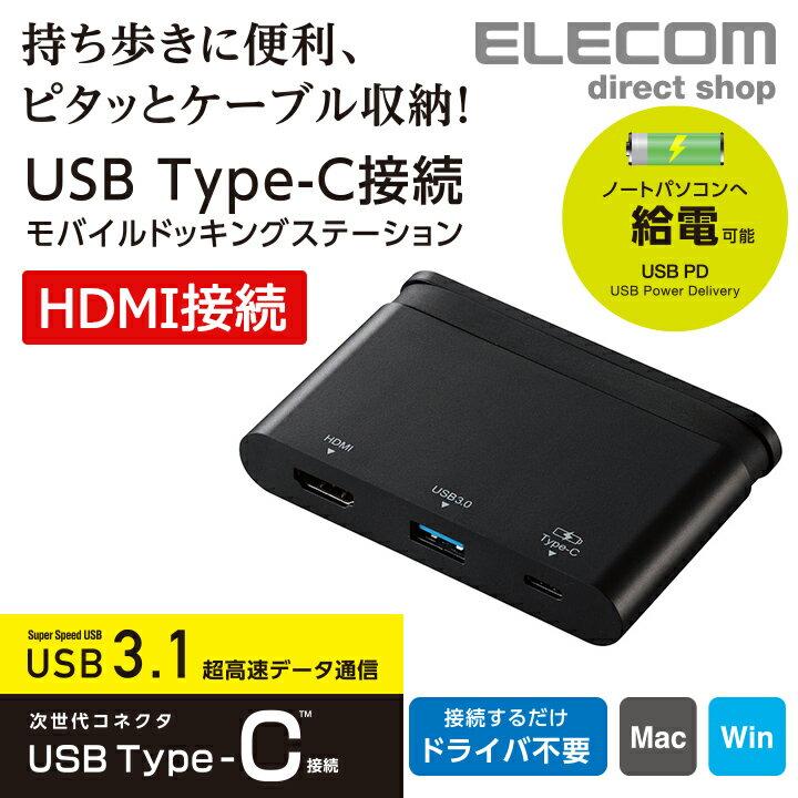 エレコム USB Type-C 接続モバイル ドッキングステーション 充電&データ転送用Type-C1ポート USB(3.0)1ポート HDMI1ポート ケーブル収納 ブラック DST-C06BK 【店頭受取対応商品】
