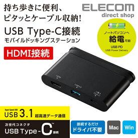 エレコム USB Type-C 接続モバイル ドッキングステーション 充電&データ転送用Type-C1ポート USB(3.0)1ポート HDMI1ポート ケーブル収納 ブラック DST-C06BK