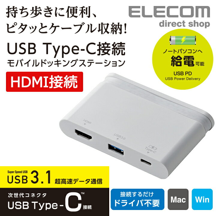 エレコム USB Type-C 接続モバイル ドッキングステーション 充電&データ転送用Type-C1ポート USB(3.0)1ポート HDMI1ポート ケーブル収納 ホワイト DST-C06WH 【店頭受取対応商品】