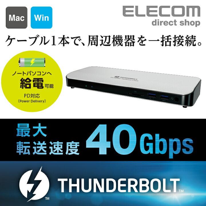 エレコム Thunderbolt3 ドッキングステーション Type-C PD対応 Type-C2ポート USB(3.0)5ポート HDMI1ポート 4極φ3.5端子 SDスロット LANポート ACアダプタ同梱 シルバー DST-TB301SV 【店頭受取対応商品】