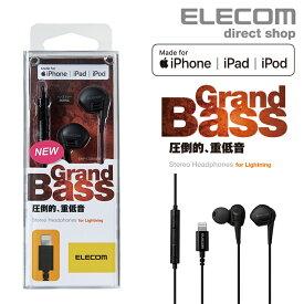 エレコム Lightning 接続 ヘッドホン マイク Grand Bass ステレオヘッドホン (マイク付) 耳栓タイプ 10.0mmドライバ GB10 ライトニング ケーブル ブラック EHP-LGB10MBK