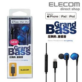 エレコム Lightning 接続 ヘッドホン マイク Grand Bass ステレオヘッドホン (マイク付) 耳栓タイプ 10.0mmドライバ GB10 ライトニング ケーブル ブルー EHP-LGB10MBU