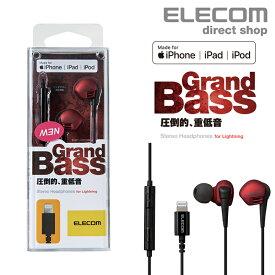エレコム Lightning 接続 ヘッドホン マイク Grand Bass ステレオヘッドホン (マイク付) 耳栓タイプ 10.0mmドライバ GB10 ライトニング ケーブル レッド EHP-LGB10MRD