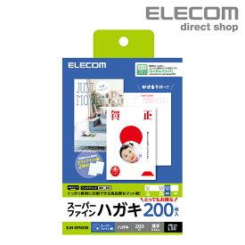ハガキ スーパーファイン紙 厚手 インクジェット用 ハガキ用紙 200枚 EJH-SFN200