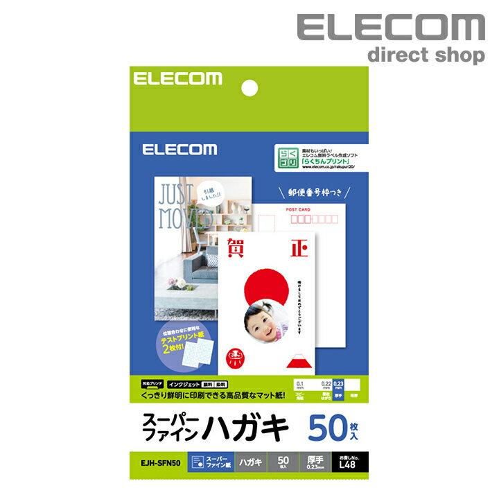 ハガキ スーパーファイン紙 厚手 インクジェット用 ハガキ用紙 50枚 EJH-SFN50 【店頭受取対応商品】