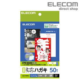 ハガキ スーパーファイン紙 インクジェット用特厚ハガキ用紙 50枚 EJH-TSF50