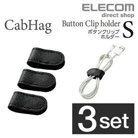 エレコム ケーブル ボタンクリップホルダー ケーブルホルダー ソフトレザー ライトニングケーブル まとめる Sサイズ ブラック EKC-CBLSBK