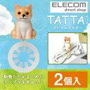 ケーブルホルダー TATTA(タッタ) リングホルダー 難燃性樹脂 イヌ EKC-CTATTA1