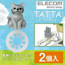 ケーブルホルダー TATTA(タッタ) リングホルダー 難燃性樹脂 ネコ EKC-CTATTA2