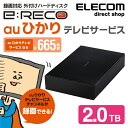 エレコム auひかり録画用外付けハードディスク USB3.1(Gen1) auひかりTVモデル 2TB HDD ブラック ELD-AUH020UBK