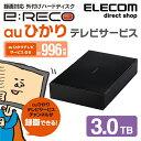 エレコム auひかり録画用外付けハードディスク USB3.1(Gen1) auひかりTVモデル 3TB HDD ブラック ELD-AUH030UBK