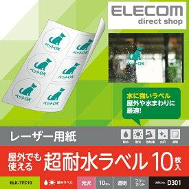 レーザー専用紙 レーザーラベル フリーラベル 光沢 透明 水回りや屋外、冷蔵庫や冷凍庫で使える フリーカット A4 10枚 ELK-TFC10