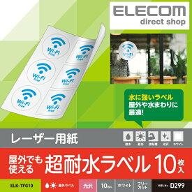 レーザー専用紙 レーザーラベル 光沢 水回りや屋外、冷蔵庫や冷凍庫で使える フリーカット A4 10枚 ホワイト ELK-TFG10