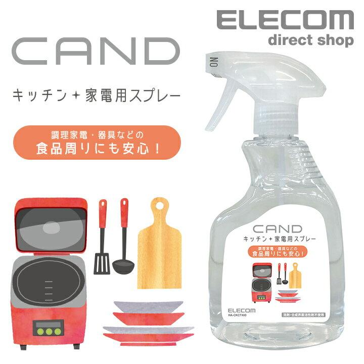 """エレコム キッチン・家電クリーナー""""CAND"""" 調理家電・器具用 スプレー HA-CKCT400"""