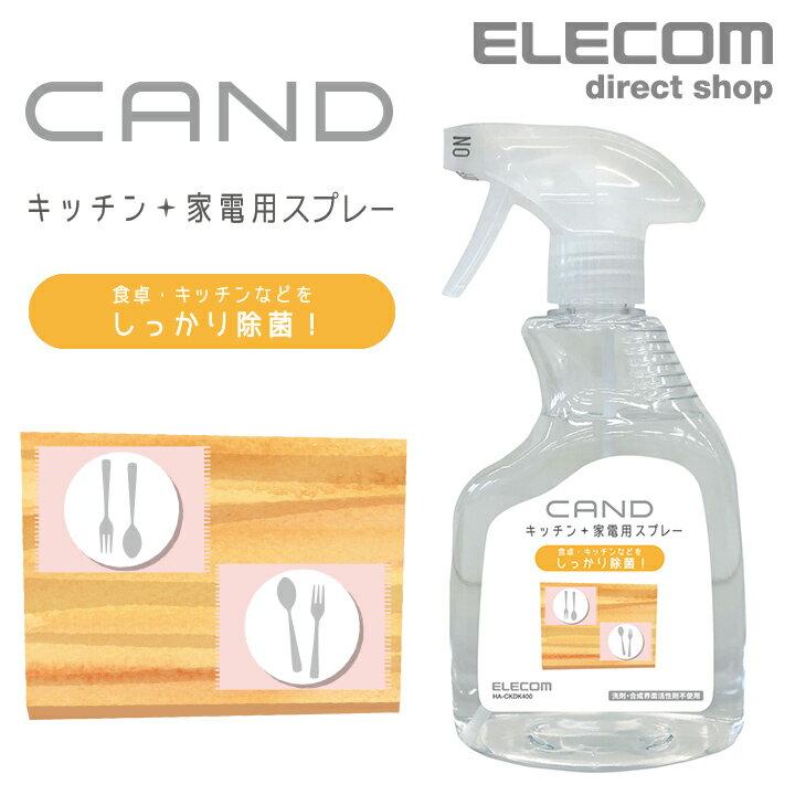 """エレコム キッチン・家電クリーナー""""CAND"""" 食卓・キッチン用 スプレー HA-CKDK400"""