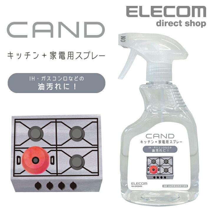 """エレコム キッチン・家電クリーナー""""CAND"""" IH・ガスコンロ用 スプレー HA-CKGS400"""