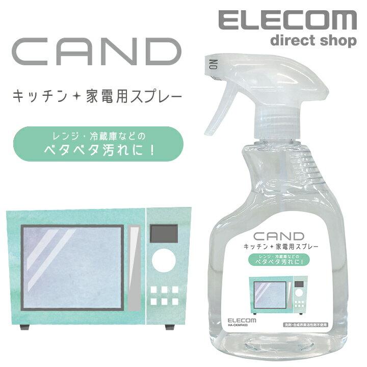 """エレコム キッチン・家電クリーナー""""CAND"""" レンジ・冷蔵庫用 スプレー HA-CKMR400"""