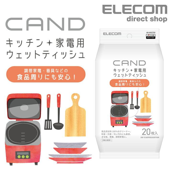 """エレコム キッチン・家電クリーナー""""CAND"""" 調理家電・器具用 ティッシュ HA-WCCT20"""