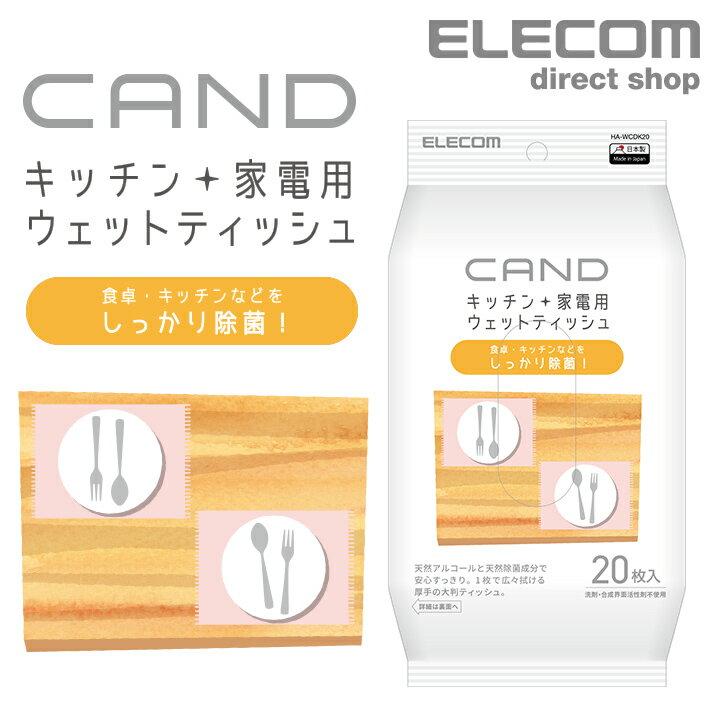"""エレコム キッチン・家電クリーナー""""CAND"""" 食卓・キッチン用 ティッシュ HA-WCDK20"""