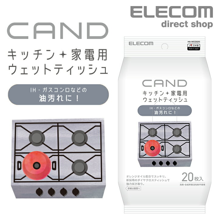 """エレコム キッチン・家電クリーナー""""CAND"""" IH・ガスコンロ用 ティッシュ HA-WCGS20"""