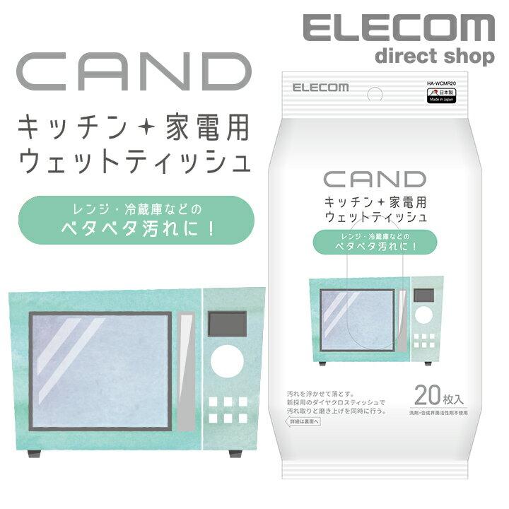 """エレコム キッチン・家電クリーナー""""CAND"""" レンジ・冷蔵庫用 テイッシュ HA-WCMR20"""