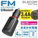 エレコム Bluetooth FM トランスミッター 3.4A ブルートゥース USB2ポート 付 おまかせ充電 4チャンネル 車で音楽 ブ…