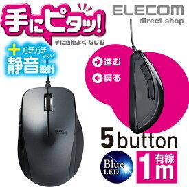エレコム 有線マウス 静音マウス 5ボタン BlueLED 有線 静音 マウス サイドラバー 2000dpi ブラック M-BL28UBSBK