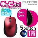 エレコム 有線マウス 静音マウス 5ボタン BlueLED 有線 静音 マウス サイドラバー 2000dpi レッド M-BL28UBSRD
