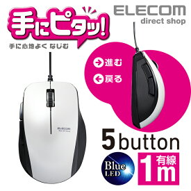 エレコム 有線マウス 5ボタン BlueLED 有線 マウス サイドラバー 2000dpi ホワイト M-BL28UBWH