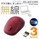 エレコム 無線マウス ワイヤレスマウス 3ボタンBlueLED 無線 単3形乾電池 ワイヤレス マウス レッド M-DY12DBRD