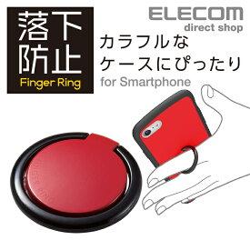 エレコム スマホリング フインガーリング カラフルデザイン おしゃれ シンプル バンカーリング iphone リング iPhoneリング アイフォン スマホ 落下防止 スマートフォン リングホルダー スマホスタンド ホールドリング ブラック×レッド P-STRCLD1