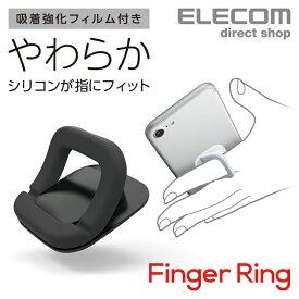 エレコム スマホリング フインガーリング シリコンリング おしゃれ シンプル バンカーリング iphone リング iPhoneリング アイフォン スマホ 落下防止 スマートフォン リングホルダー スマホスタンド ホールドリング ブラック P-STRSCBK
