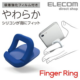 エレコム スマホリング フインガーリング シリコンリング おしゃれ シンプル バンカーリング iphone リング iPhoneリング アイフォン スマホ 落下防止 スマートフォン リングホルダー スマホスタンド ホールドリング ブルー P-STRSCBU