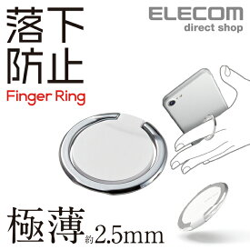 エレコム スマホリング フインガーリング 薄型 おしゃれ シンプル バンカーリング iphone リング iPhoneリング アイフォン スマホ 落下防止 スマートフォン リングホルダー スマホスタンド ホールドリング ホワイト P-STRSLWH