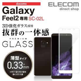 Galaxy Feel2用 フルカバーガラスフィルム 0.33mm スマートフォン スマホ アンドロイド Android ホワイト PD-SC02LFLGGRWH