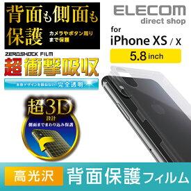 エレコム iPhone XS用 背面フルカバーフィルム 衝撃吸収 光沢 側面保護タイプ スマホ スマートフォン 液晶保護 PM-A18BFLFPRRGU