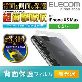 エレコム iPhone XS Max用 背面フルカバーフイルム 衝撃吸収 光沢 側面保護タイプ スマホ スマートフォン 液晶保護 PM-A18DFLFPRRGU