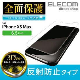 エレコム iPhone XS Max用 背面フルカバーフィルム 衝撃吸収 マット スマホ スマートフォン 液晶保護 PM-A18DFLFPRU